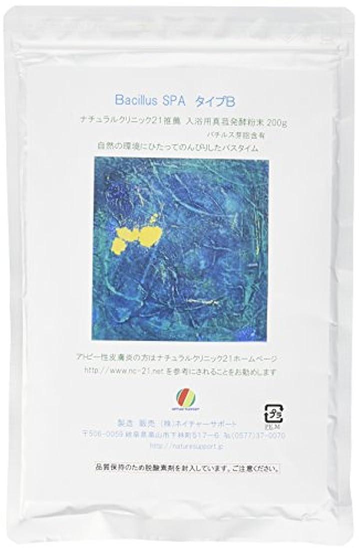 忙しい無礼に平衡BacillusSPA タイプB (入浴用バチルス発酵粉末200g)