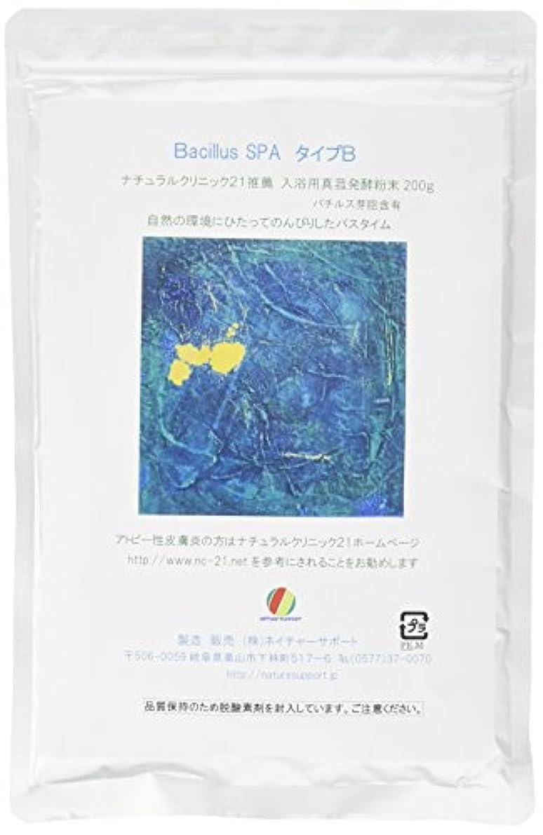 動脈ブランク情熱BacillusSPA タイプB (入浴用バチルス発酵粉末200g)