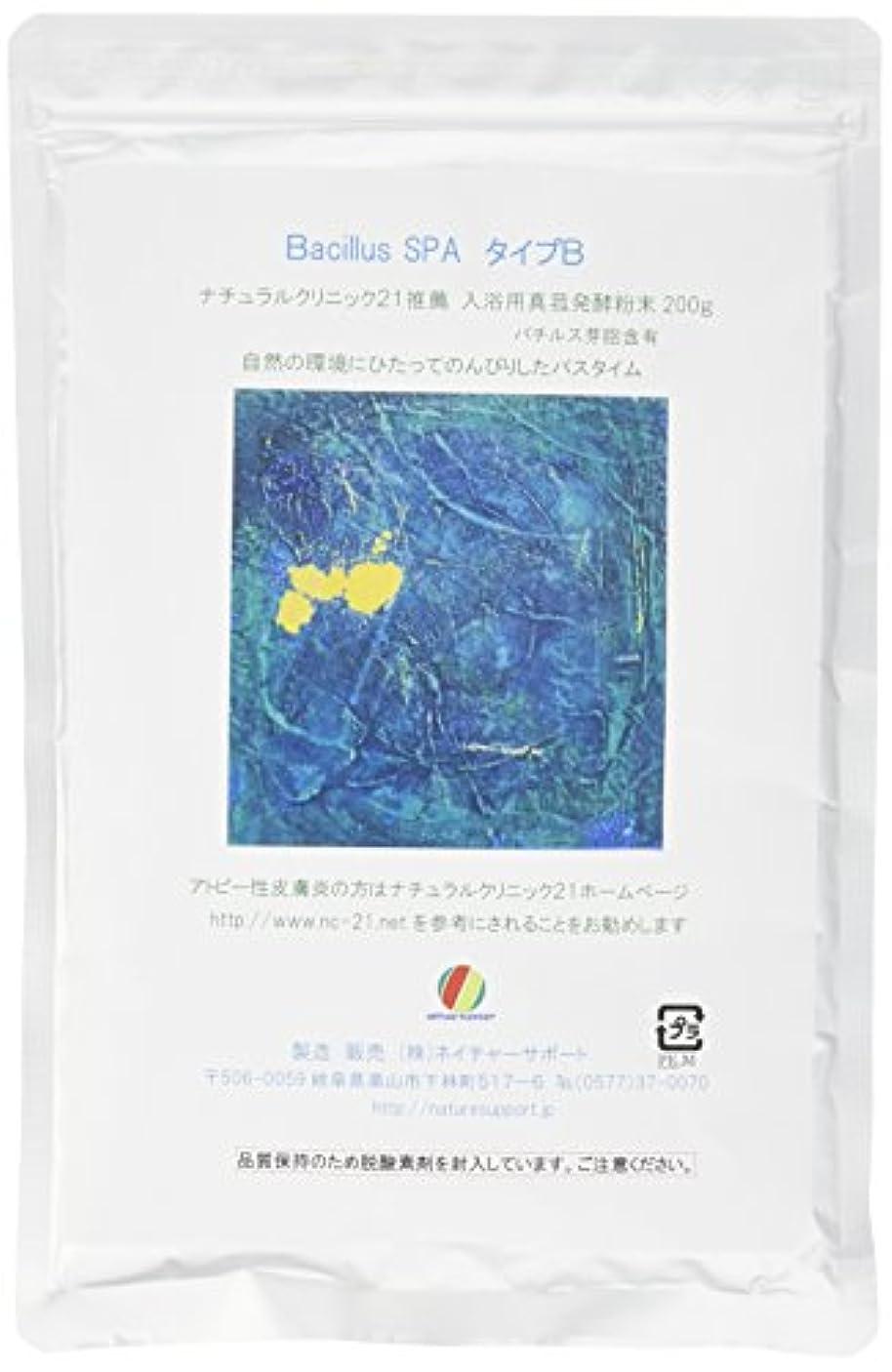 司書ビルマ尋ねるBacillusSPA タイプB (入浴用バチルス発酵粉末200g)
