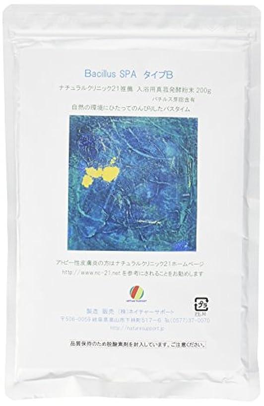 ロイヤリティオフェンスホームレスBacillusSPA タイプB (入浴用バチルス発酵粉末200g)