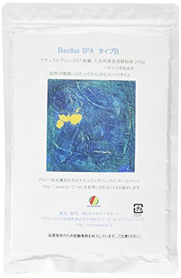 極地裁量シャットBacillusSPA タイプB (入浴用バチルス発酵粉末200g)