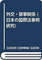 外交・領事関係 (日本の国際法事例研究)