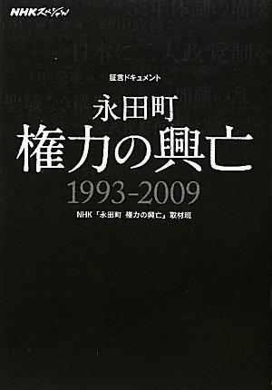 NHKスペシャル 証言ドキュメント_永田町 権力の興亡~1993-2009の詳細を見る