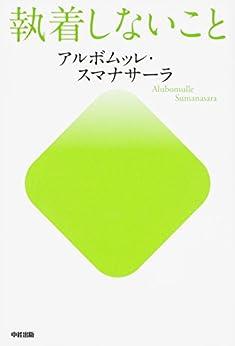 [アルボムッレ・スマナサーラ]の執着しないこと (中経出版)