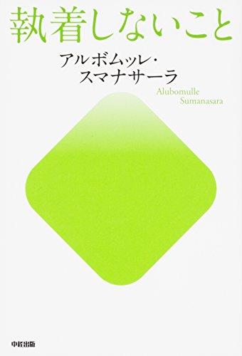 執着しないこと (中経出版)