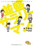 並盛サラリーマン ① (バンブーコミックス)