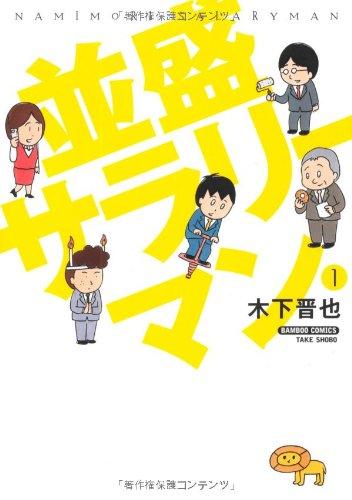 並盛サラリーマン ① (バンブーコミックス)の詳細を見る
