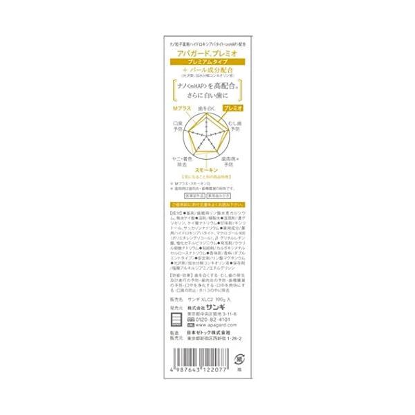 APAGARD(アパガード) プレミオ 【医薬...の紹介画像2
