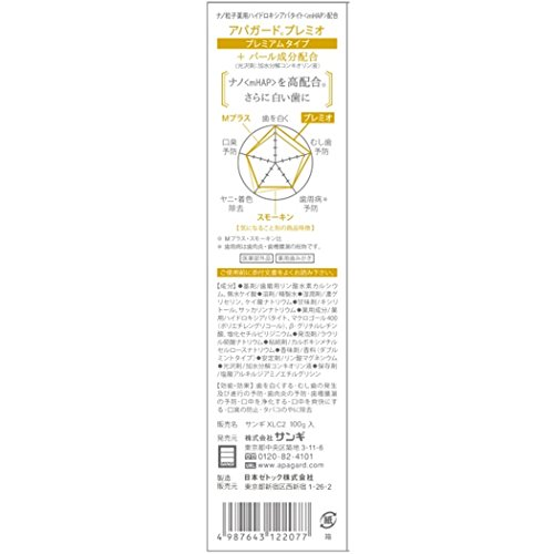 APAGARD(アパガード) プレミオ 【医薬部外品】 100g
