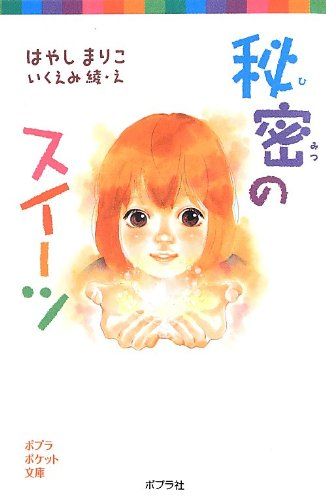 (089-1)秘密のスイーツ (ポプラポケット文庫 児童文学・上級〜 (089-1))の詳細を見る