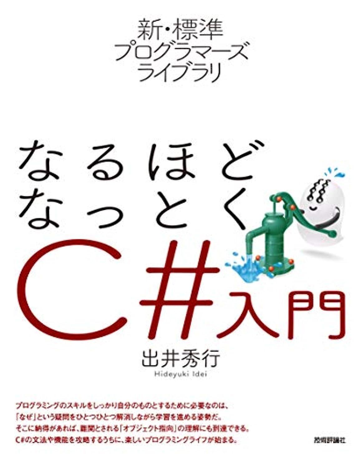 混乱リースアノイ新?標準プログラマーズライブラリ なるほどなっとく C#入門