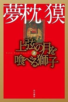 上弦の月を喰べる獅子(上) by [夢枕 獏]