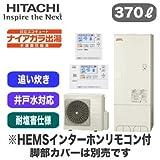 【HEMSインターホンリモコン付】 日立 エコキュート 370L 耐塩害仕様 ナイアガラ出湯[水道直圧給湯] 標準タンク(井戸水対応)フルオートタイプ BHP-FW37RDE + BER-R1FH