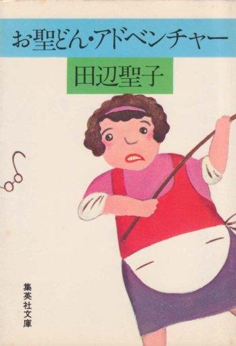 お聖どん・アドベンチャー (1980年) (集英社文庫)