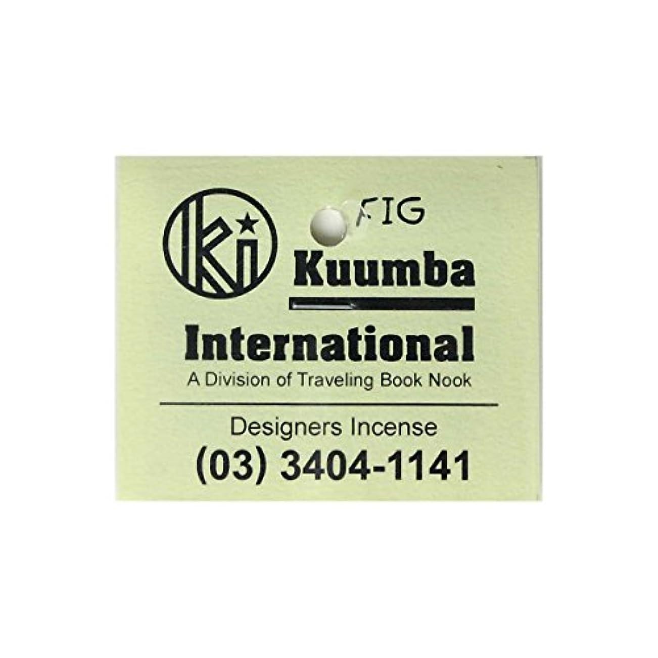 芸術感染する重荷KUUMBA INTERNATIONAL クンバ インターナショナル incense MiniStick