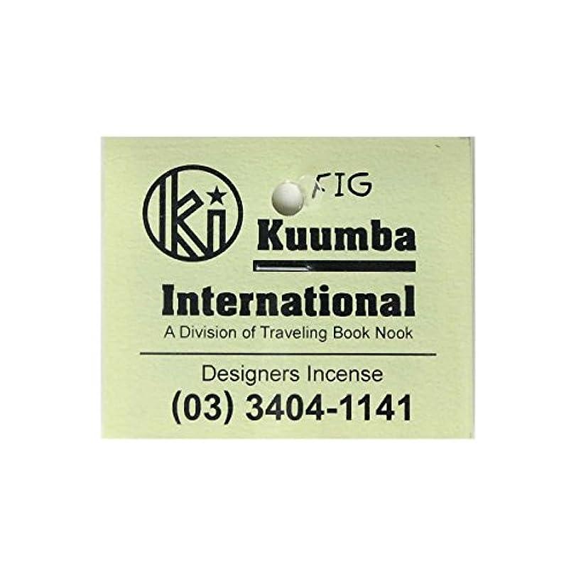 競うキロメートル知り合いKUUMBA INTERNATIONAL クンバ インターナショナル incense MiniStick
