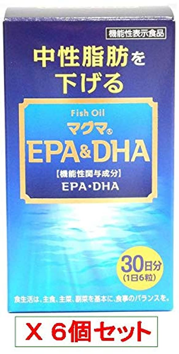 形調整可能くるみマグマEPA(イーピーエー)&DHA(ディーエイチエー)180粒(30日分)X6個セット