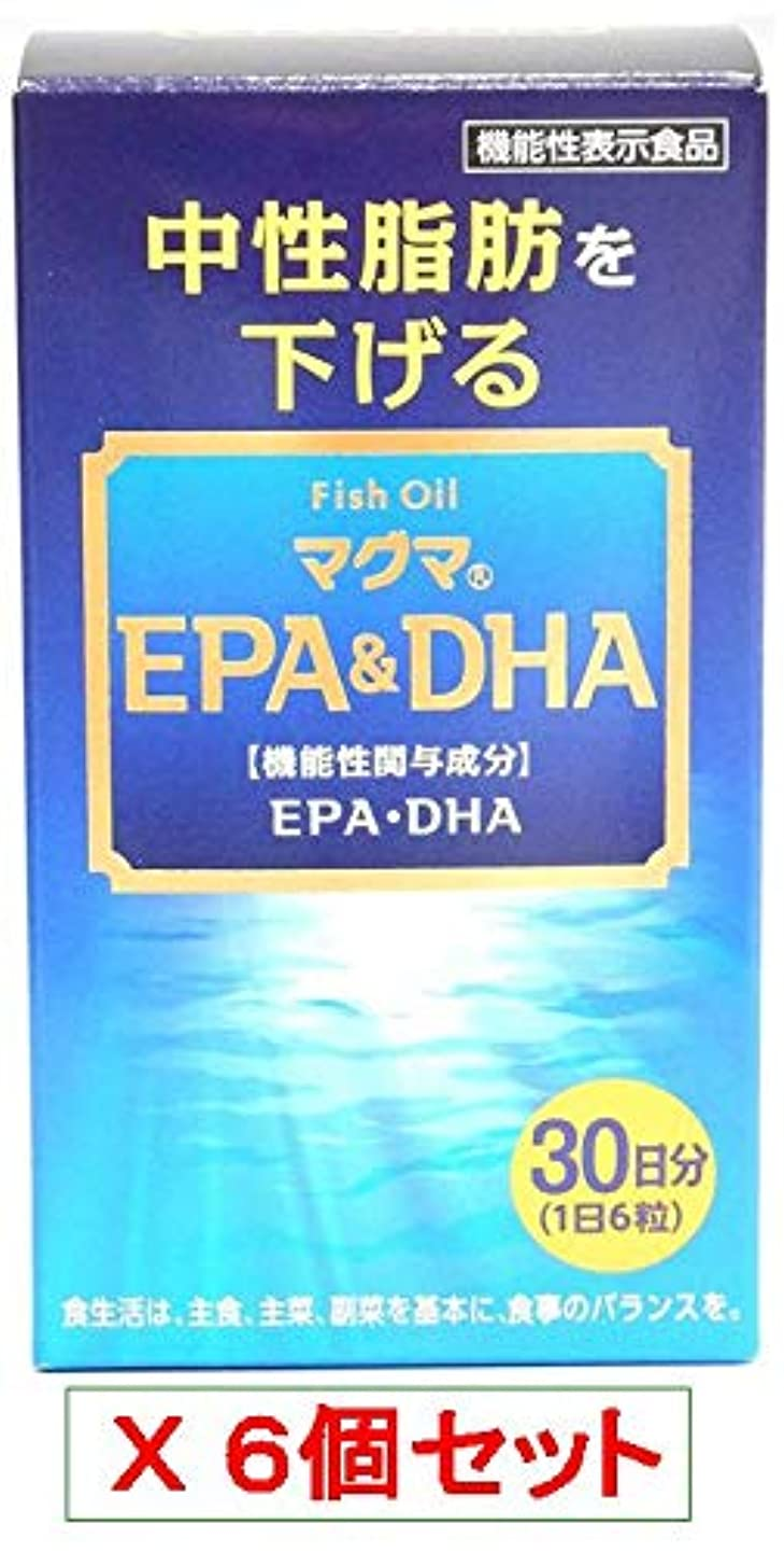 運ぶトラフ持つマグマEPA(イーピーエー)&DHA(ディーエイチエー)180粒(30日分)X6個セット