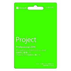Microsoft Project Professional 2016 日本語版(最新 永続版)|カード版|Windows|PC2台