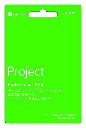 Microsoft Project Professional 2016 日本語版(最新 永続版)|カード版|Windows|2台