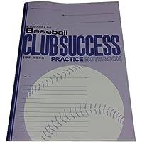 CLUBサクセスノート 野球 練習専用