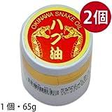 沖縄県産 ハブ油軟膏タイプ 65g×2個