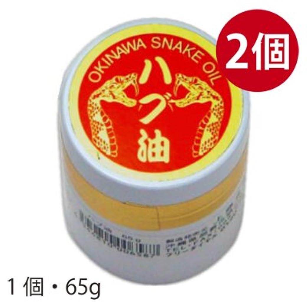 革命タイトハードウェア沖縄県産 ハブ油軟膏タイプ 65g×2個