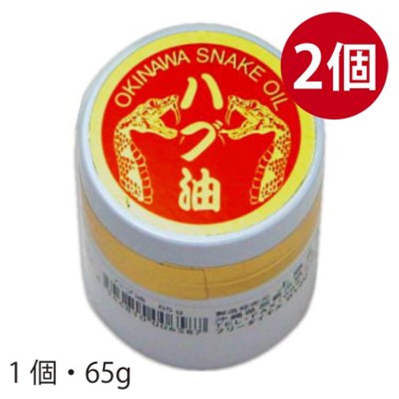 毎日控えめなとらえどころのない沖縄県産 ハブ油軟膏タイプ 65g×2個