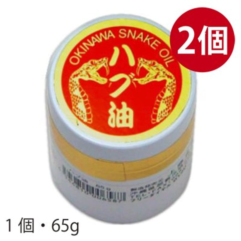 ペデスタル喜び想起沖縄県産 ハブ油軟膏タイプ 65g×2個