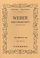 No.10 ウェーバー/歌劇「魔弾の射手」序曲 (Kleine Partitur)