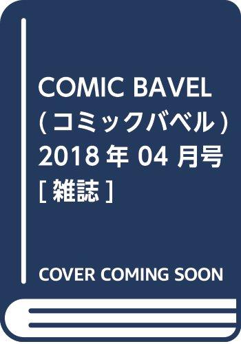 [文苑堂] COMIC BAVEL コミックバベル