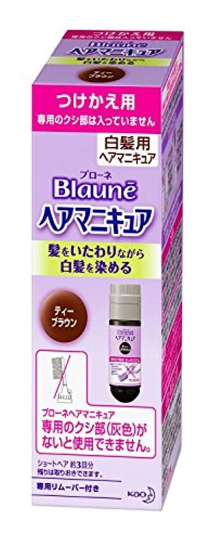 【花王】ブローネ ヘアマニキュア 白髪用つけかえ用ティーブラウン ×10個セット