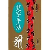 梵字手帖 (木耳社手帖シリーズ)