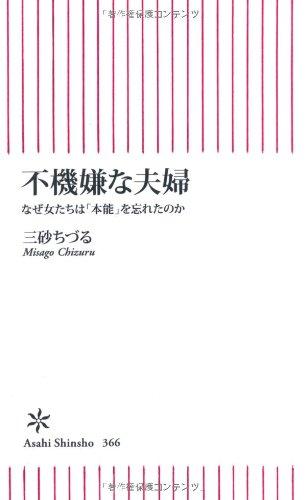 不機嫌な夫婦 なぜ女たちは「本能」を忘れたのか (朝日新書)の詳細を見る