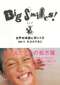 [たかのてるこ]のBig Smiles! 世界の笑顔に恋してる