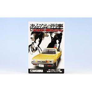 あぶない刑事コレクション パトカー ミニカー あぶデカ タカ ユージ 映画 ドラマ アオシマ(全9種セット)