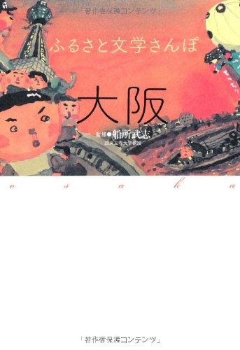ふるさと文学さんぽ 大阪の詳細を見る