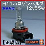 OSRAM製【H11】12v55wハロゲンバルブ正規品・自動車用のヘッド(フォグ)ランプ補修バルブ車検対応品【H11】ハロゲンバルブ(電球)12v55wOSRAM製ヘッドランプ補修品