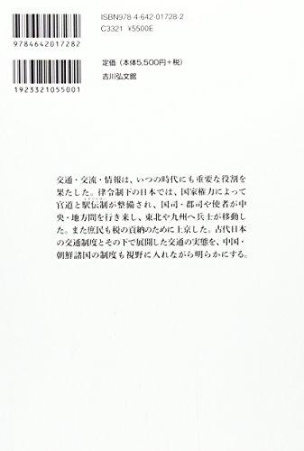 日本古代の交通・交流・情報 1: 制度と実態