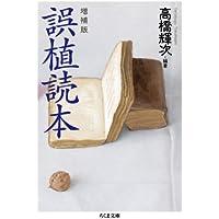 増補版 誤植読本 (ちくま文庫)
