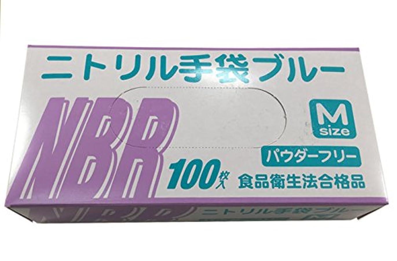 うめき期待心配する使い捨て手袋 ニトリル グローブ ブルー 食品衛生法合格品 粉なし 100枚入×20個セット Mサイズ