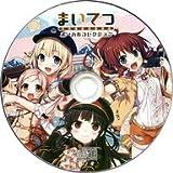 まいてつ ボーカルコレクション [CD] [CD] [CD] [CD]