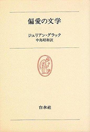 偏愛の文学 (1978年) (白水叢書〈29〉)の詳細を見る