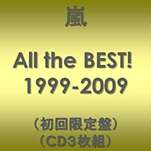 5×10 All the BEST! 1999-2009(初回限定盤)