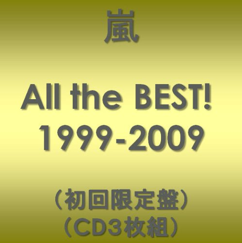 All the BEST! 1999-2009(初回限定盤)(CD3枚組)