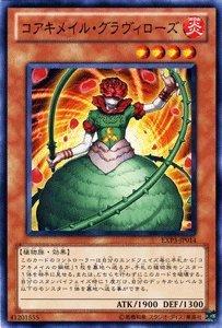 遊戯王カード 【 コアキメイル・グラヴィローズ 】 EXP3-JP014-N 《 エクストラパックVol.3 》
