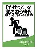 「かけっこ」を塾で習う時代 笑えない子どもの体力低下対策 (朝日新聞デジタルSELECT)