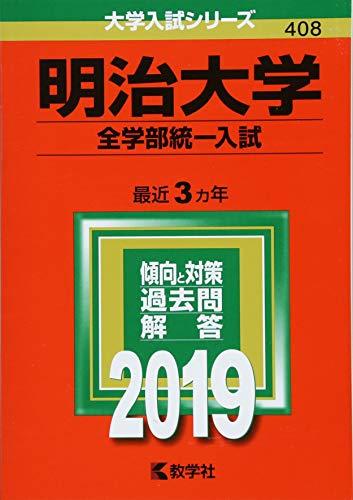 明治大学(全学部統一入試) (2019年版大学入試シリーズ)