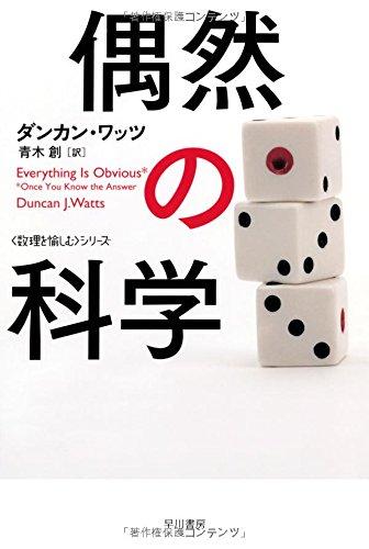偶然の科学 (ハヤカワ文庫 NF 400 〈数理を愉しむ〉シリーズ)