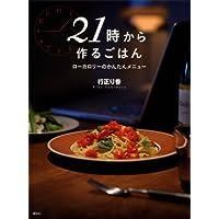 21時から作るごはん ローカロリーのかんたんメニュー (講談社のお料理BOOK)